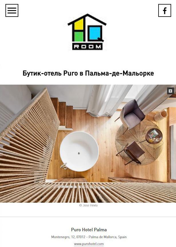 hqroom_puro-hotel