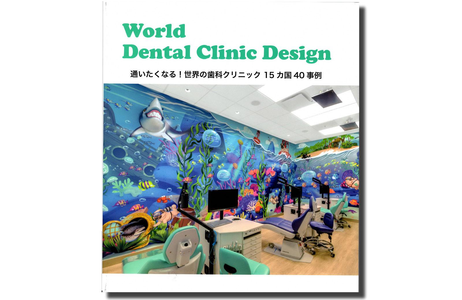 world-dental-clinic-design_emardental_portada